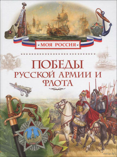 Победы русской армии и флота. Александр Филюшкин