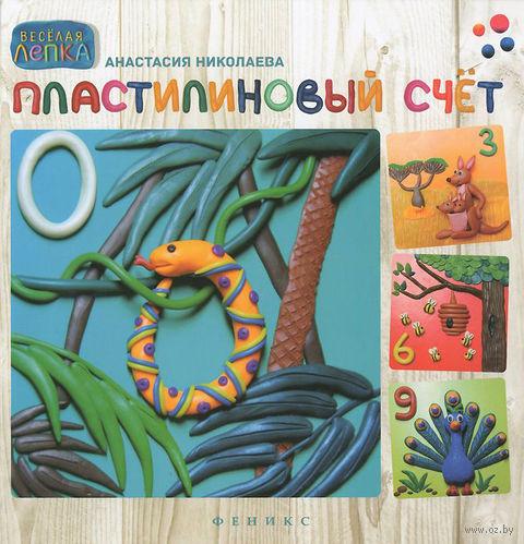 Пластилиновый счет. А. Николаева