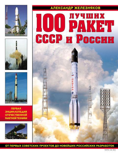100 лучших ракет СССР и России. Первая энциклопедия отечественной ракетной техники — фото, картинка