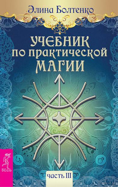 Учебник по практической магии. Часть 3 — фото, картинка
