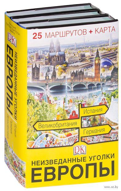 Неизведанные уголки Европы. 25 маршрутов (комплект из 3-х книг) — фото, картинка