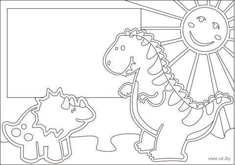 """Трафарет для рисования песком """"Фоторамка. Динозаврики"""" (А4 см)"""