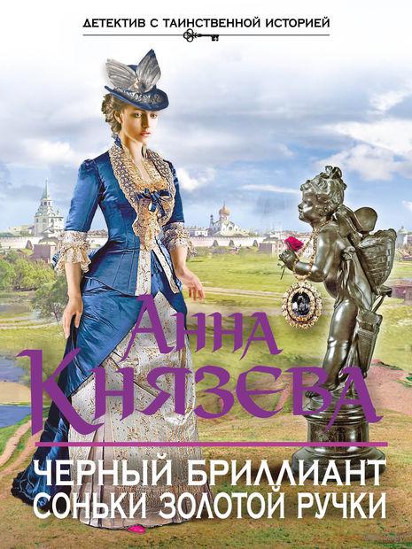 Черный бриллиант Соньки Золотой Ручки (м). Анна Князева