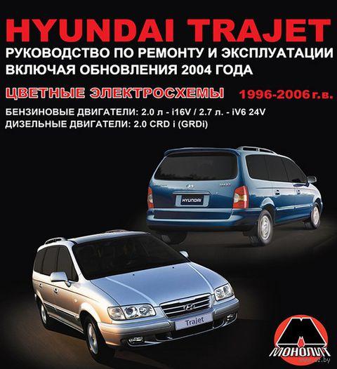 Hyundai Trajet 1996-2006 г. (+ обновления 2004 г.) Руководство по ремонту и эксплуатации. Максим Мирошниченко