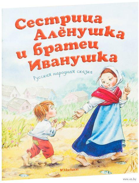 Сестрица Аленушка и братец Иванушка — фото, картинка