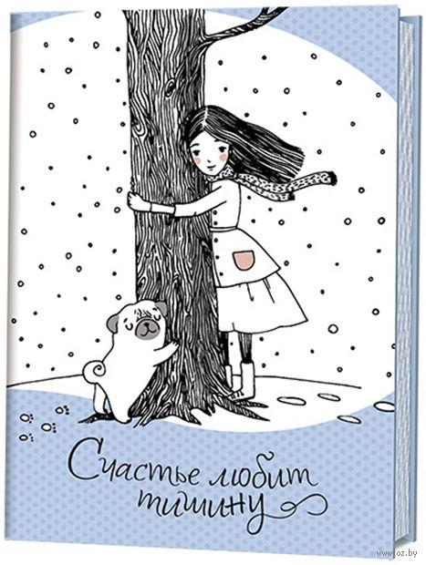 """Блокнотик с песиками и девочками """"Счастье любит тишину"""" (115х165 мм; голубой) — фото, картинка"""