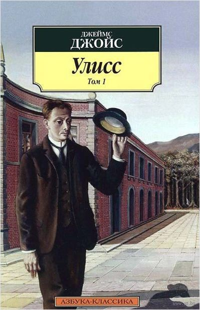 Улисс. В двух томах. Том 1 (м) — фото, картинка