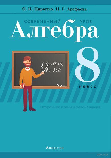 Современный урок. Алгебра. 8 класс — фото, картинка