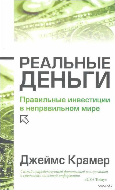 Реальные деньги. Джеймс Крамер