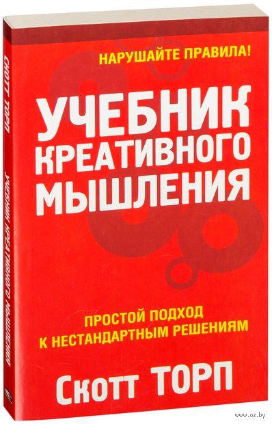 Учебник креативного мышления. Скотт Торп