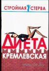 Диета кремлевская — фото, картинка