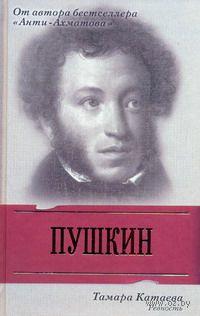 Пушкин. Ревность. Тамара Катаева