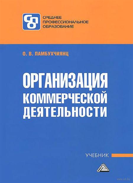 Организация коммерческой деятельности. Ольга Памбухчиянц