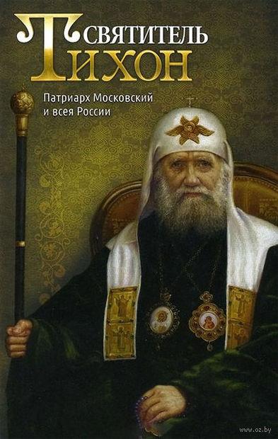 Святитель Тихон, Патриарх Московский и всея России — фото, картинка