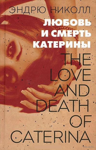 Любовь и смерть Катерины. Эндрю Николл
