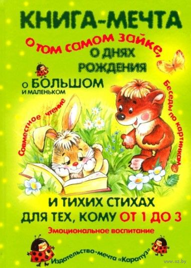 Книга-мечта о том самом Зайке, о днях рождения, о большом и маленьком и тихих стихах для тех, кому от 1 до 3