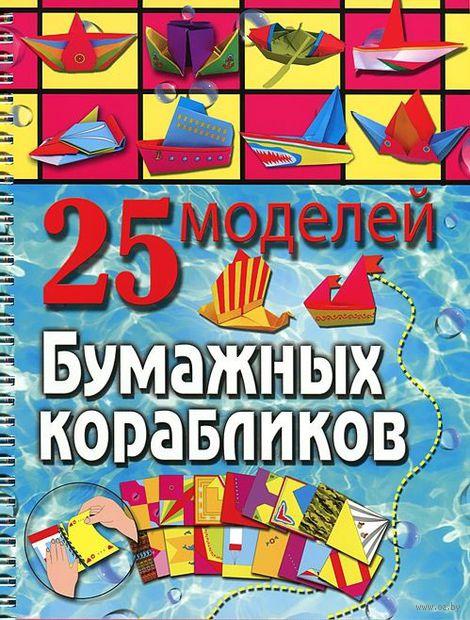 25 моделей бумажных корабликов. Алина Пицык
