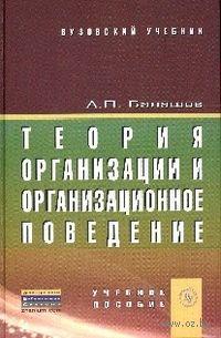 Теория организации и организационное поведение. А. Балашов