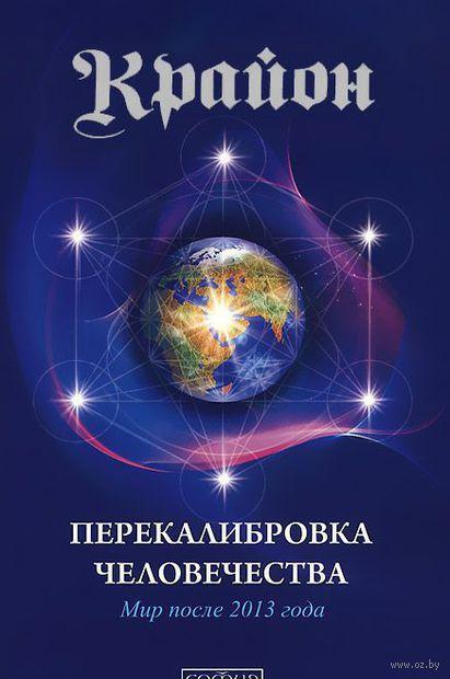 Перекалибровка человечества. Мир после 2013 года (м). Крайон