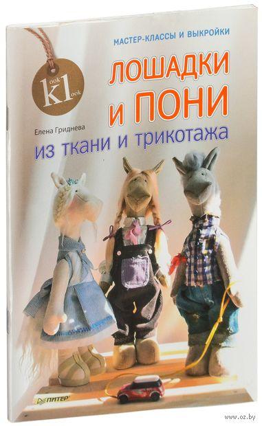 Лошадки и пони из ткани и трикотажа. Мастер-классы и выкройки. Елена Гриднева