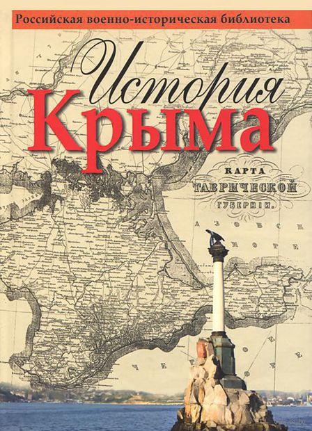 История Крыма. Дина Хапаева, А. Спивак, А. Непомнящий