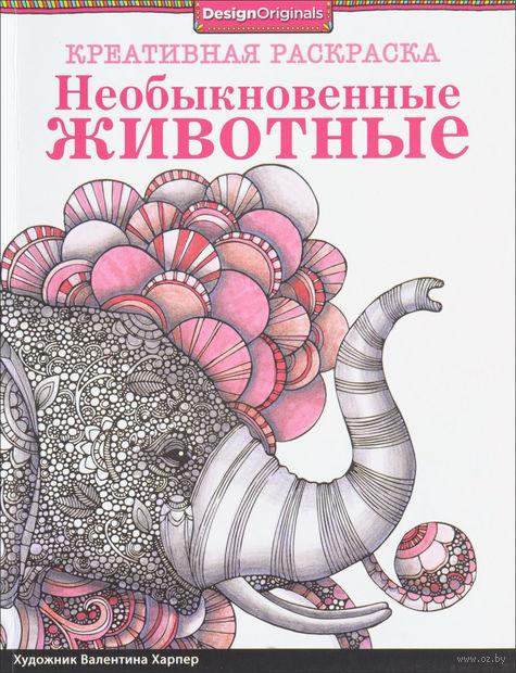 Необыкновенные животные. Слон. Валентина Харпер