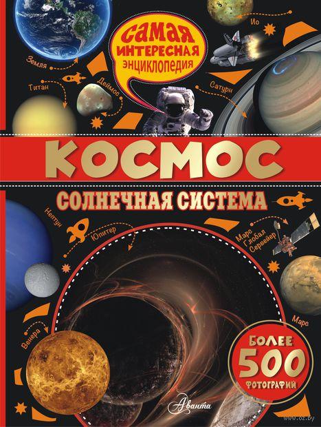 Космос. Солнечная система. Анна Вильмез, Серж Грасье, Лаура Салес