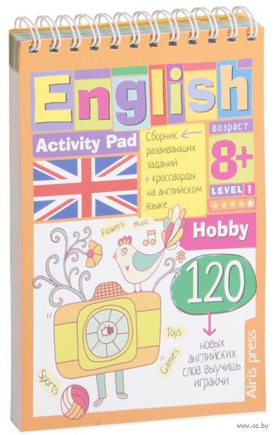 English. Увлечения. Уровень 1