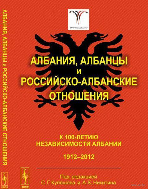 Албания, албанцы и российско-албанские отношения. К 100-летию независимости Албании. 1912-2012 (м) — фото, картинка