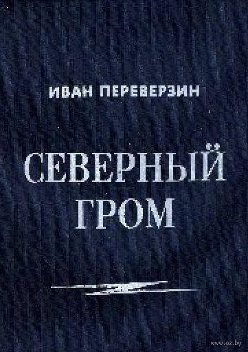 Северный гром — фото, картинка