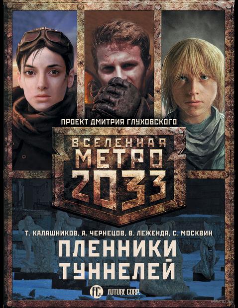 Метро 2033. Пленники туннелей (Комплект из 3-х книг) — фото, картинка