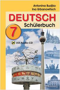 Немецкий язык. 7 класс — фото, картинка