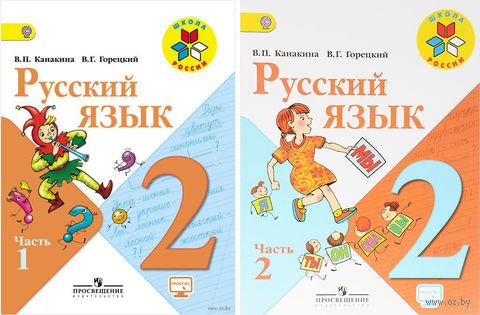 Русский язык. 2 класс. В двух частях — фото, картинка