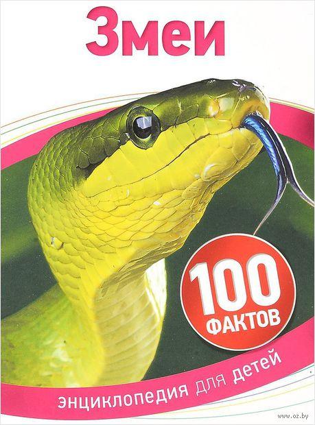 Змеи — фото, картинка