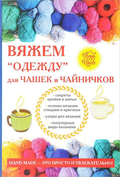 Вяжем «одежду» для чашек и чайничков — фото, картинка