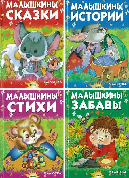 Чтение для малышей. Комплект 2 (комплект из 4-х книг) — фото, картинка
