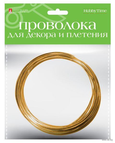 Проволока для плетения (3 м; розовое золото; арт. 2-620/07) — фото, картинка