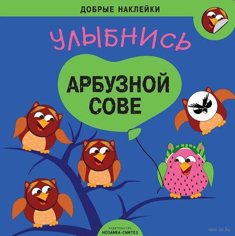 Улыбнись арбузной сове — фото, картинка