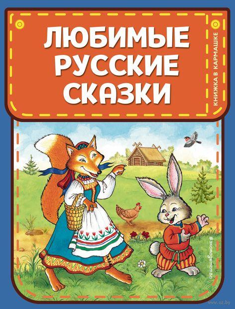 Любимые русские сказки — фото, картинка