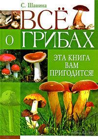 Всё о грибах. Эта книга вам пригодится! — фото, картинка