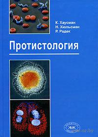 Протистология. Клаус Хаусман, Норберт Хюльсман, Рената Радек