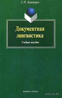 Документная лингвистика. Сергей Кушнерук