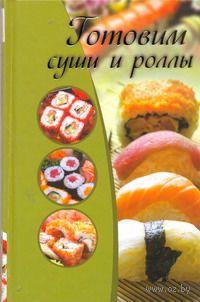 Готовим суши и роллы. Екатерина Капранова