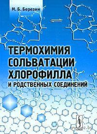 Термохимия сольватации хлорофилла и родственных соединений. М. Березин