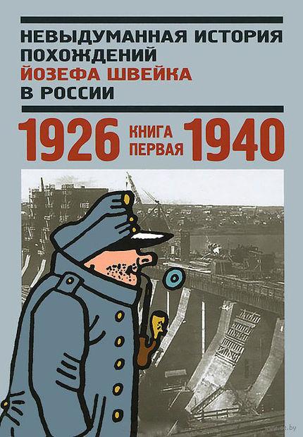 Невыдуманная история похождений Йозефа Швейка в России. Книга 1. 1926-1940 — фото, картинка
