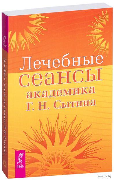 Лечебные сеансы академика Г. Н. Сытина. Георгий Сытин