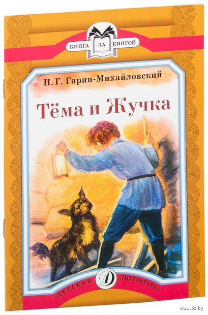Тема и Жучка. Николай Гарин-Михайловский