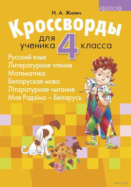 Кроссворды для ученика 4 класса. Наталья Жилич