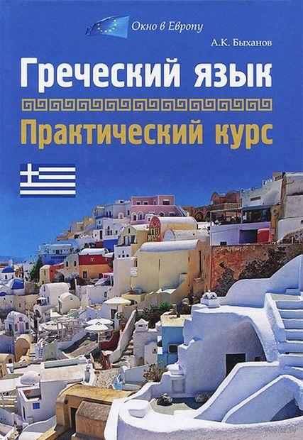 Греческий язык. Практический курс. А. Быханов