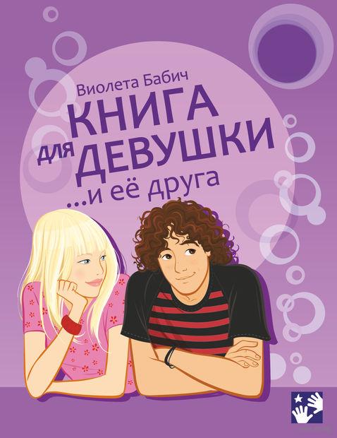 Книга для девушки и ее друга. Виолета Бабич